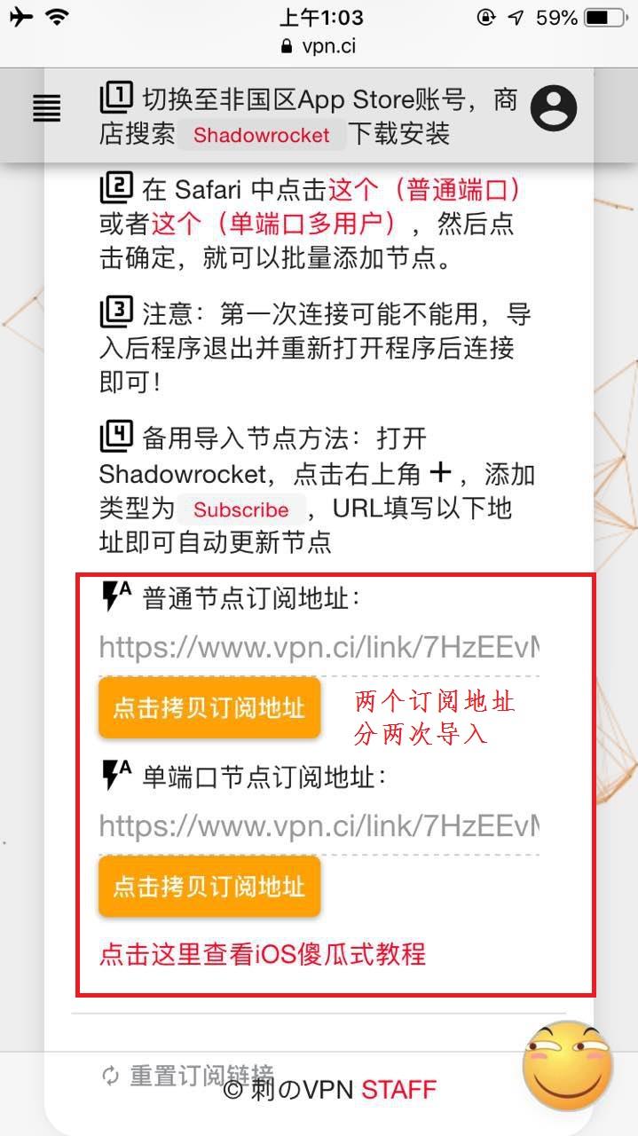 IOS (Iphone/Ipad) · VPN CI使用指导